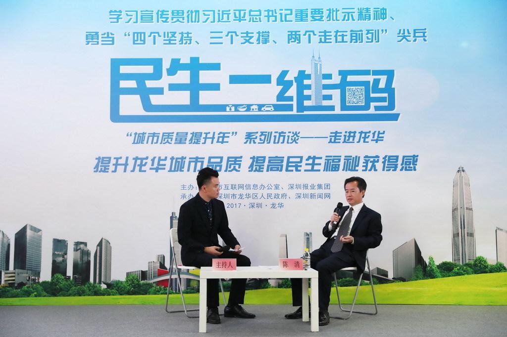 龙华区区长陈清发表讲话