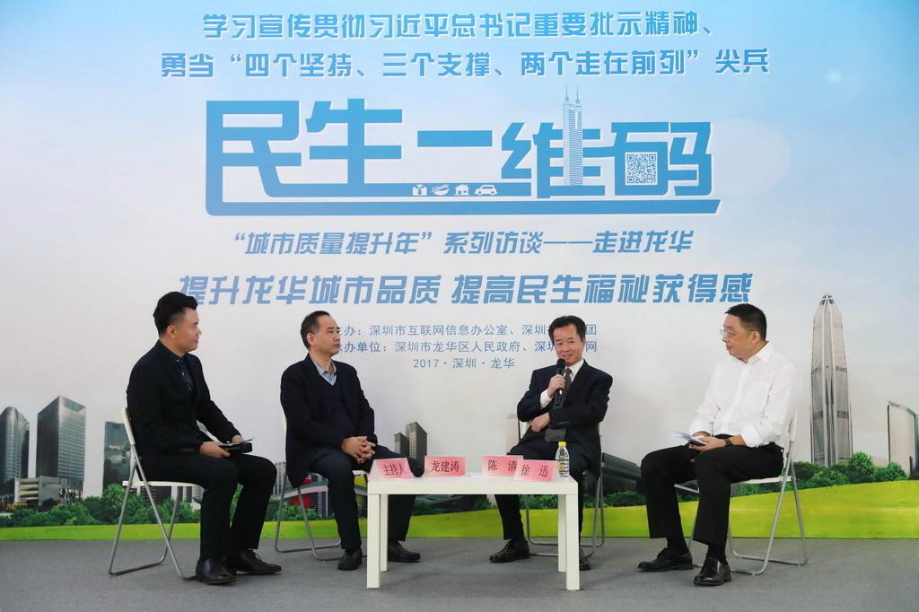 龙华区区长陈清与网民交流