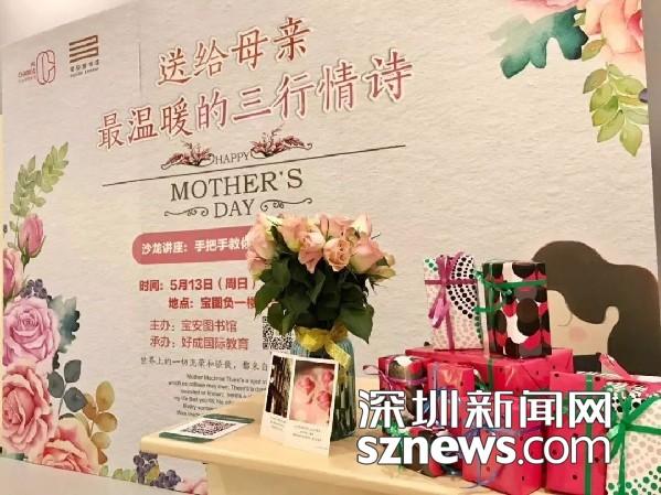 毫无怨言英语_母亲节特别活动:送给母亲最温暖的三行情诗_深圳新闻网