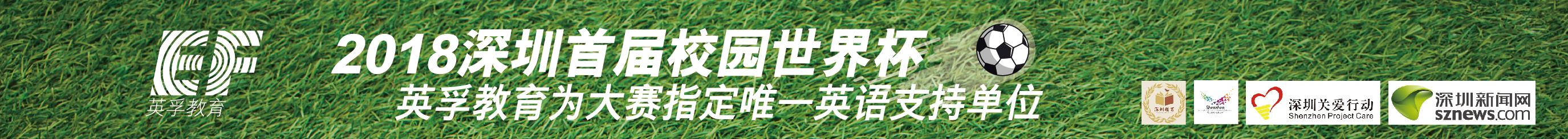 同胜学校足球队:人人踢足球 人人爱足球