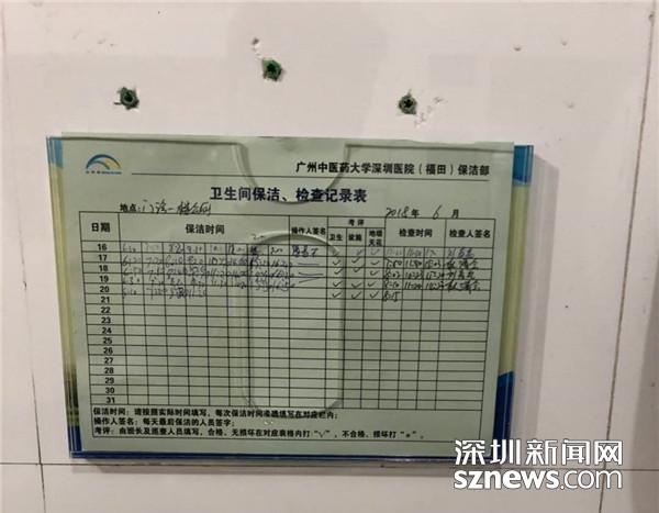 三甲医院厕评福田中医院缺失的保洁记录表回来了