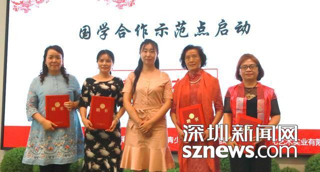 国学合作示范点(深圳)启动新闻发布会在臻智会举行