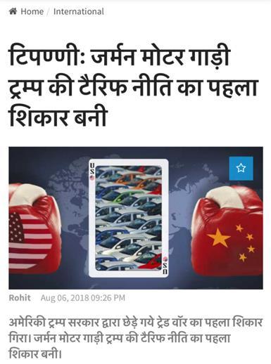 印度《每日晨报》网站2018年8月6日转发