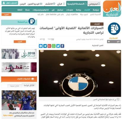 阿联酋爱因新闻网2018年8月6日转发
