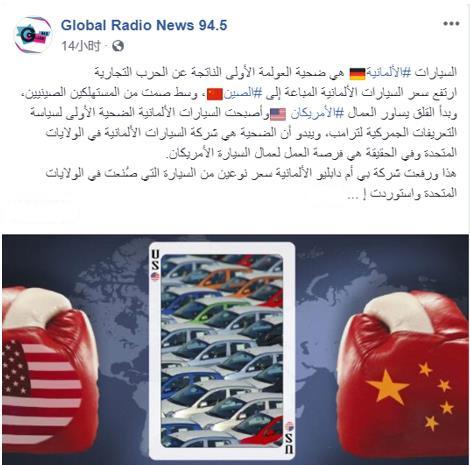 约旦环球电台网站2018年8月6日转发