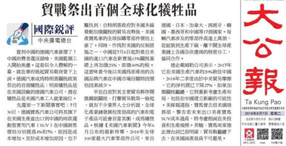 香港《大公报》2018年8月7日刊发