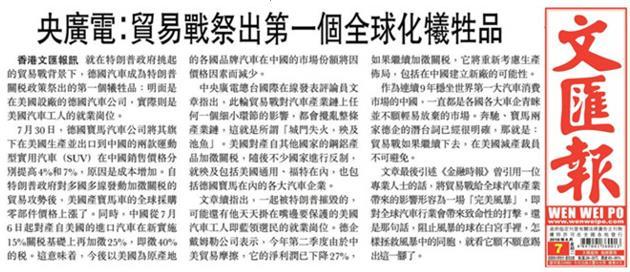 香港《文汇报》2018年8月7日刊发