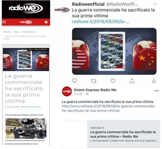 意大利RADIOWE网站(facebook、twitter)2018年8月6日转发
