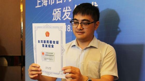 30位台胞获颁首批台湾居民居住证
