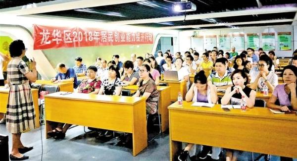 龙华区2018年居民创业能力提升行动圆满落幕
