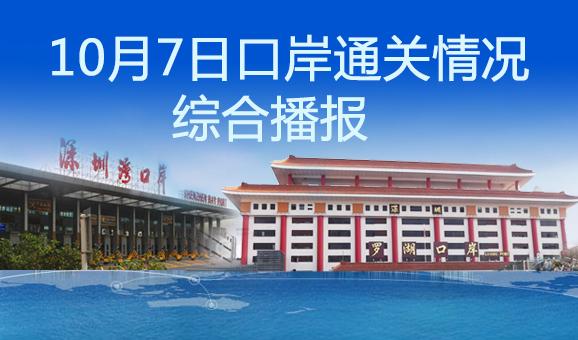 国庆节假期第七日:深圳市各陆路口岸通关顺畅