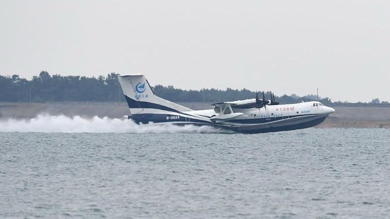 """国产大型水陆两栖飞机""""鲲龙""""AG600在湖北荆门成功水上首飞"""