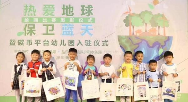 宣扬绿色文化 盐田区20家幼儿园新入驻碳币平台