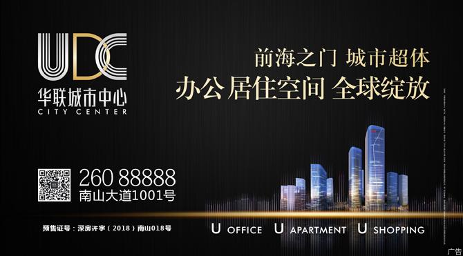 华联城市中心办公居住空间全球绽放