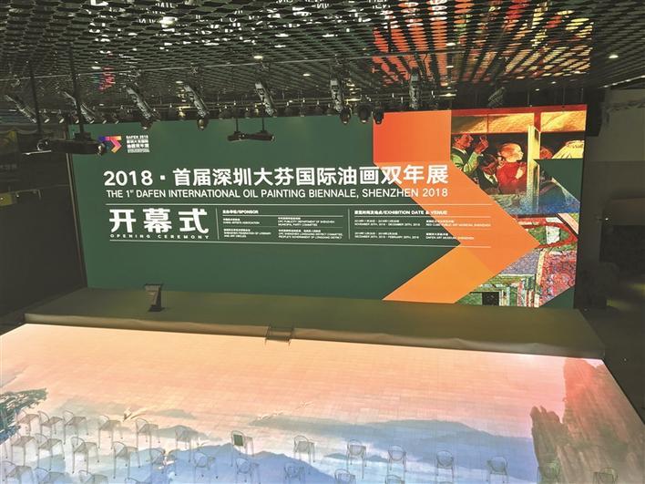 首届深圳大芬国际油画双年展今日开幕.图片