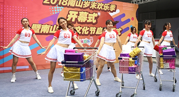 优享深圳湾,乐购在南山 八大主题活动开启岁末消费狂欢盛宴