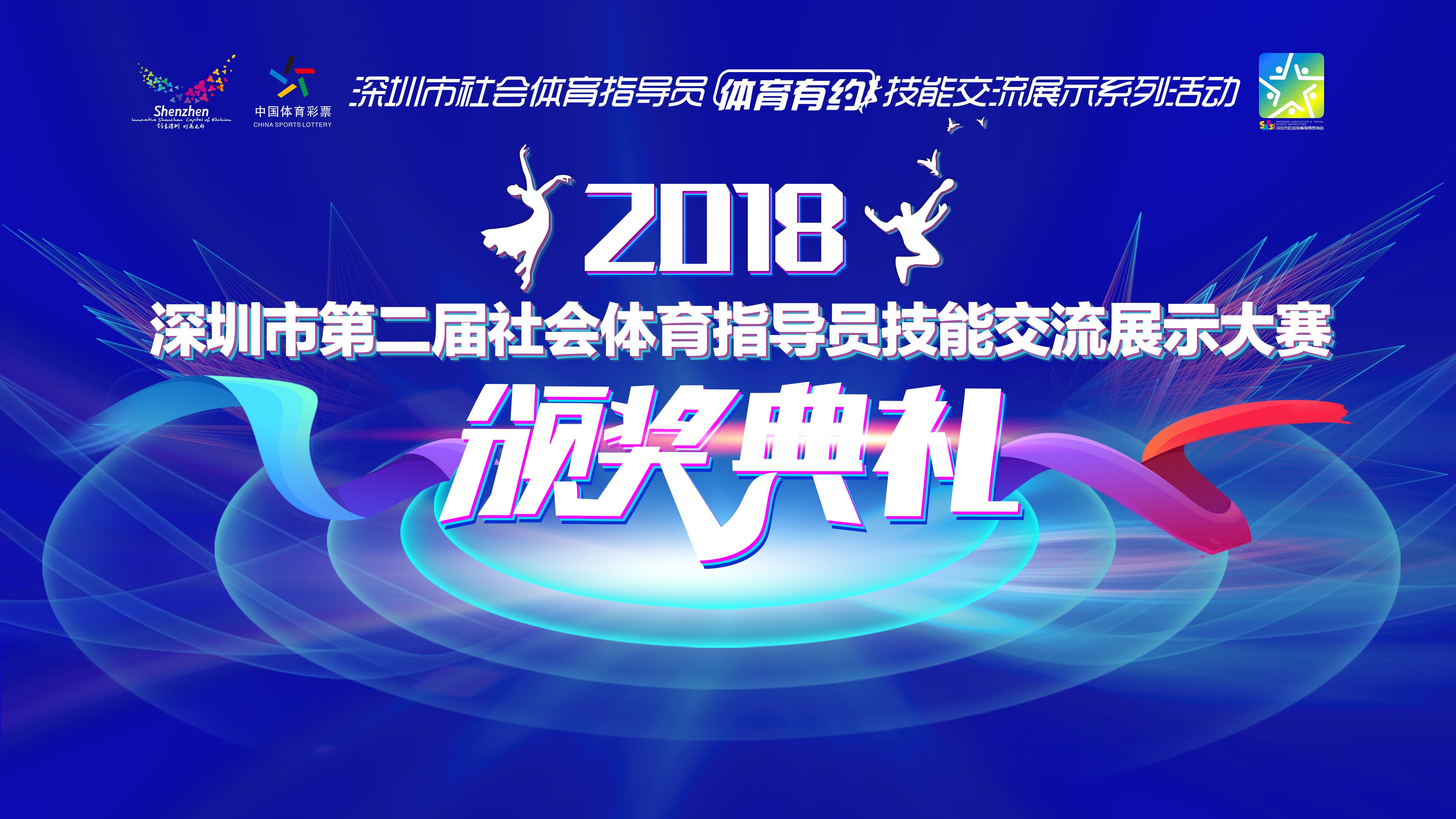 深圳市第二届社会体育指导员技能交流展示大赛颁奖典礼
