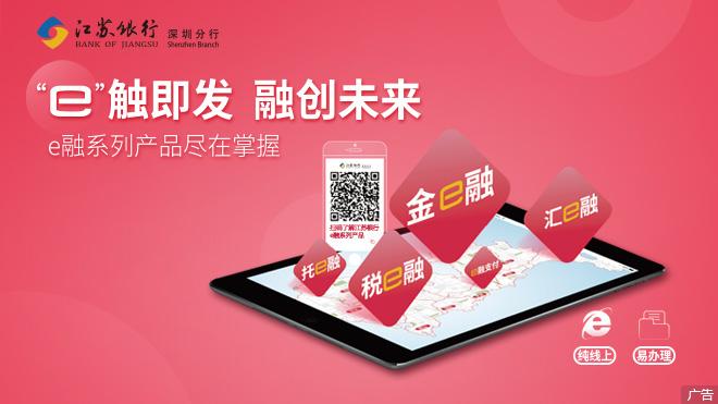 江苏银行e融系列产品:在线申请 网上用款 随借随还