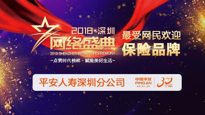 """平安人寿深圳分公司荣获""""2018最受网民欢迎保险品牌"""""""