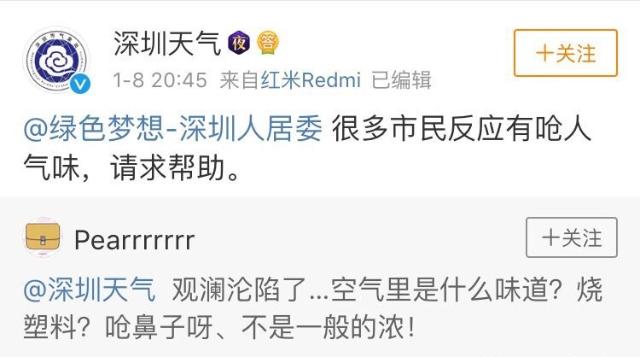 被网友@23小时后 对深圳人闻到的异味 人居委回应了