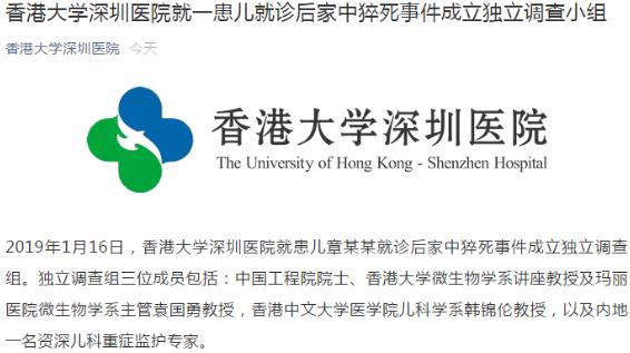 一患儿就诊后家中猝死 香港大学ag8亚游官网医院展开调查