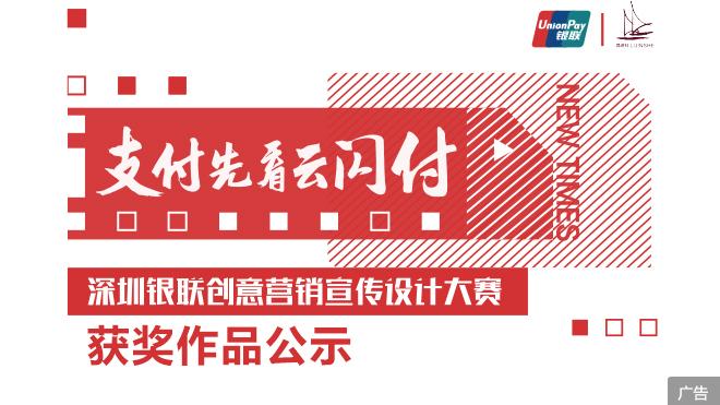 深圳银联创意营销宣传设计大赛获奖作品公示