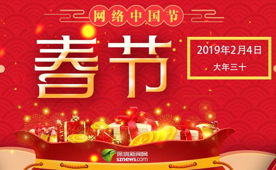 网络中国节 春节