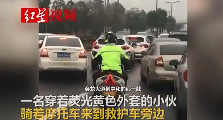 救护车遇堵,摩托车小哥挨个敲车窗开道,网友:超酷!