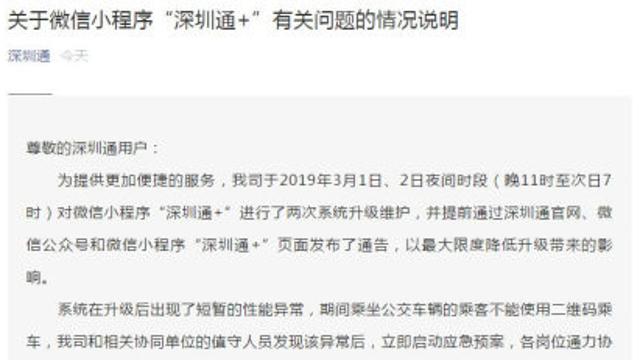 """扫码坐公交竟遇二维码""""罢工"""" 深圳通公司回应称与系统升级有关"""