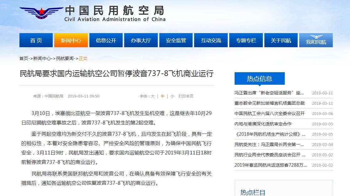 国内暂停飞行波音737MAX 深圳多个航班被取消