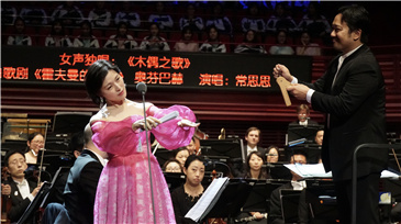 Concert to mark the 40th anniversary of Shenzhen City