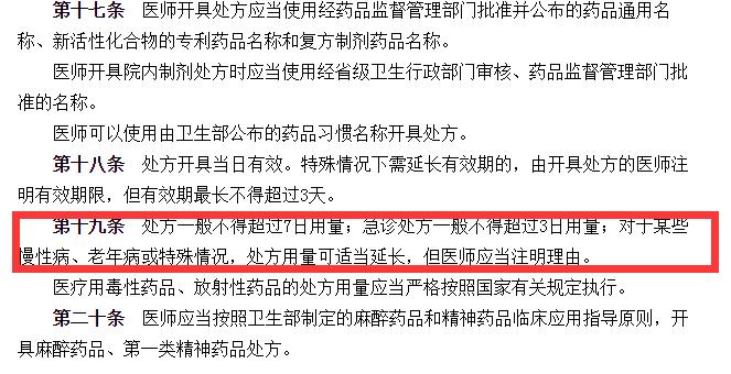 网曝深圳慢病患者一次最多只能开14天药引不便 卫健委回应