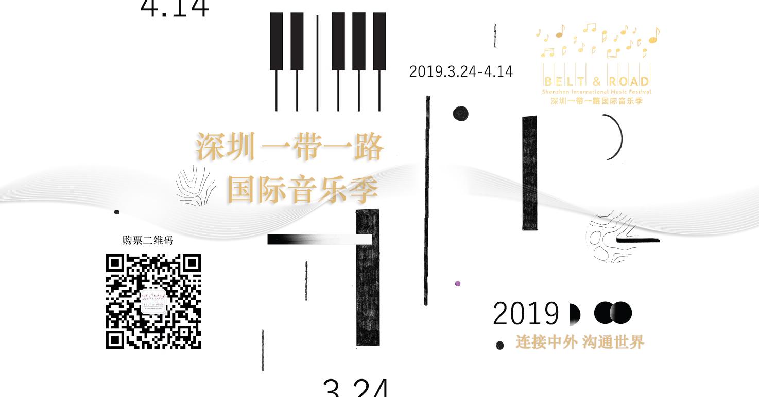 """2019深圳""""一带一路""""国际音乐季重磅归来!"""