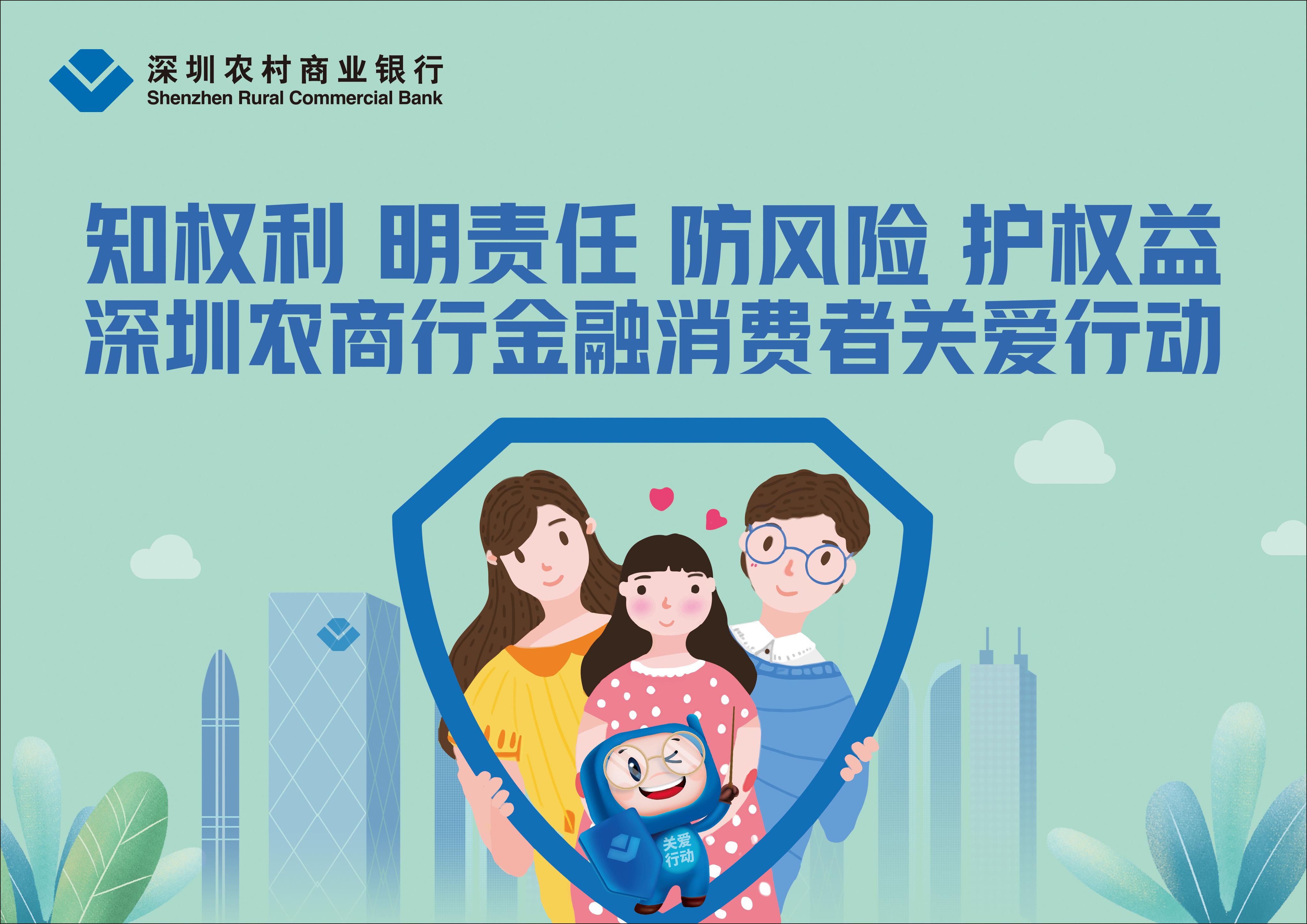 """""""知权利 明责任 防风险 护权益""""深圳农村商业银行与你同行"""