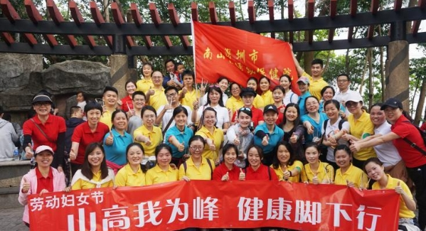 健康脚下行 南山区妇幼举办国际劳动妇女节登山比赛