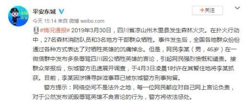 一男子微信群里辱骂四川扑火英雄 北京警方:已刑拘!