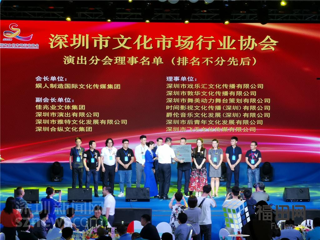 深圳首届文化市场行业年度盛典 搭建泛文化娱乐共享共建平台