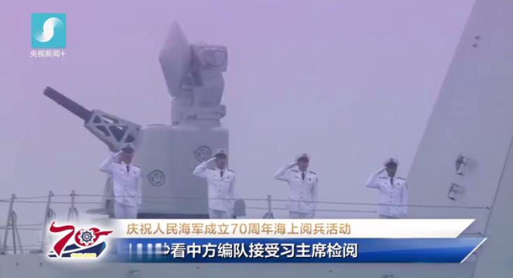 海上阅兵精华版来啦!120秒看中方编队接受习主席检阅