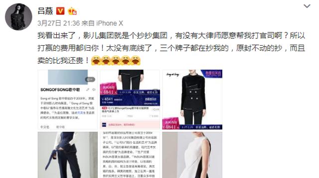 影儿集团官宣起诉超模吕燕 反诉吕燕公司不正当竞争