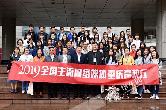 2019全国主流网络媒体重庆高校行走进重庆大学周涛摄