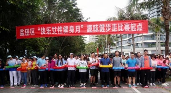 倡導健康文明生活方式 鹽田區婦聯舉辦趣味健步走活動