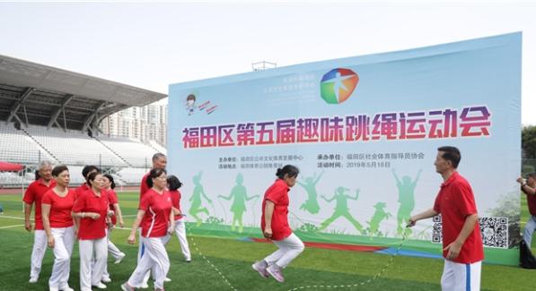 燃运动激情·展福田活力 第五届趣味跳绳运动会落幕