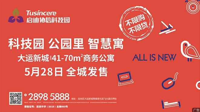 启迪协信41-70㎡商务公寓5月28全城发售!