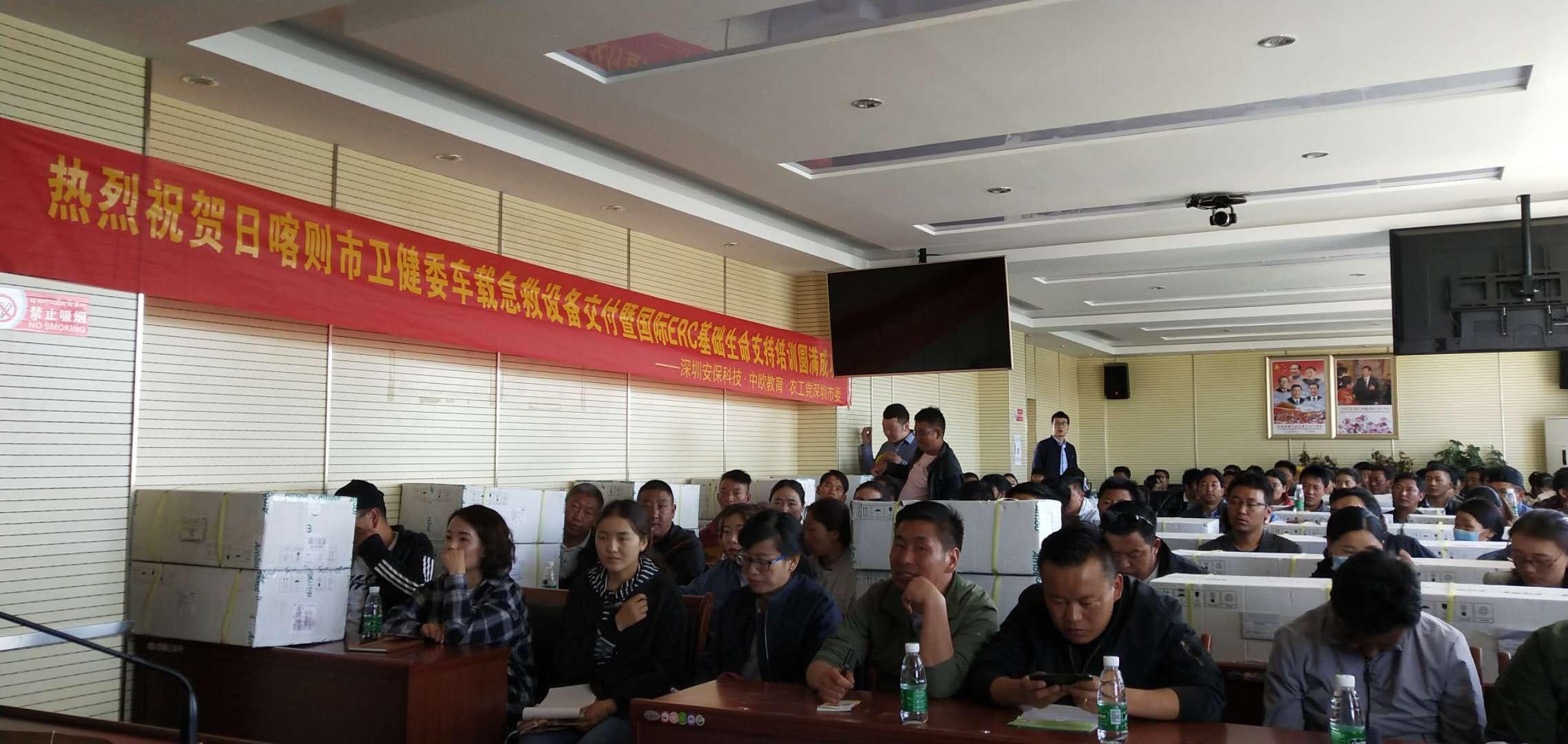 深圳安保科技135套急救设备驰援日喀则 将极大提升当地急救医疗水