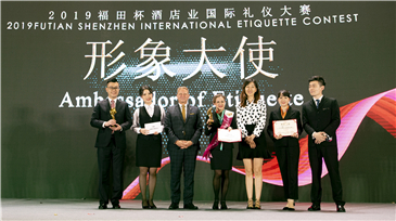 2019 Futian Cup Shenzhen International Etiquette Contest