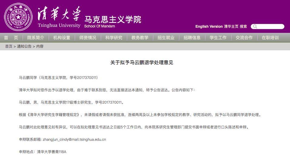清華大學擬對2名博士生退學處理!原因是…