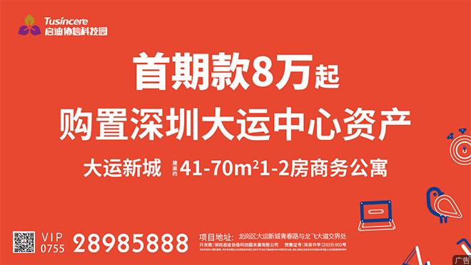 启迪协信41-70㎡商务公寓热销中