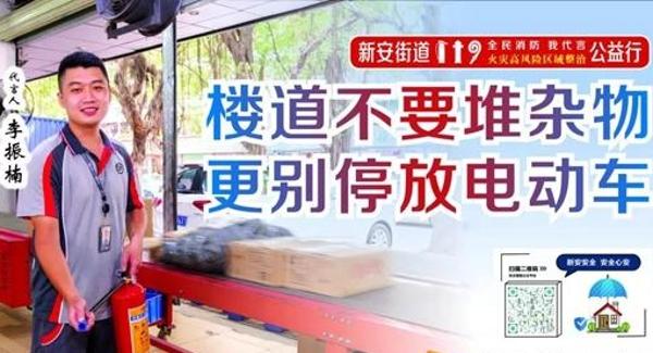 """新安在宝安区首推""""全民消防我代言""""公益行活动"""