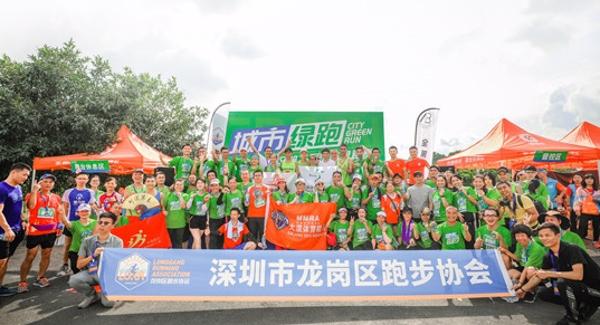 龙岗区第二届城市绿跑赛落幕 400余选手奔跑倡导环保生活