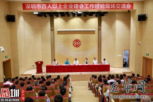 深圳市百人以上企业建会工作经验现场交流会在龙华召开